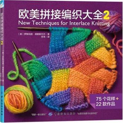 正版书籍 欧美拼接编织大全2 9787518036899 中国纺织出版社