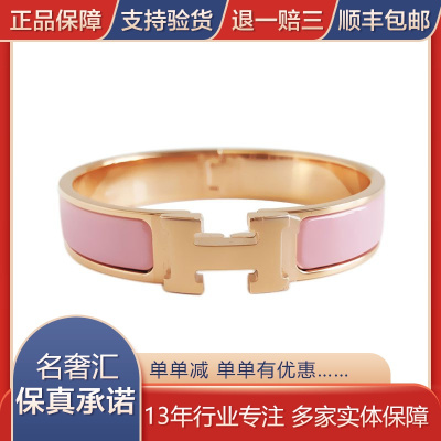 【正品二手99新】愛馬仕(Hermès)Clic Cadenas 玫瑰金色銅合金 鑲粉色 琺瑯 手鐲 全套含票