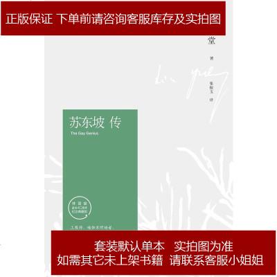 蘇東坡傳 林語堂 湖南文藝出版社 9787540476250
