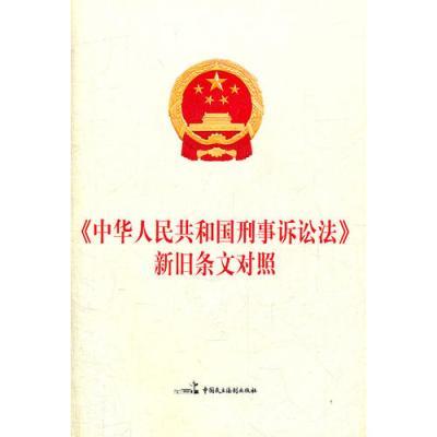 中華人民共和國刑事訴訟法 新舊條文對照(全國人大常委辦公廳公告版)