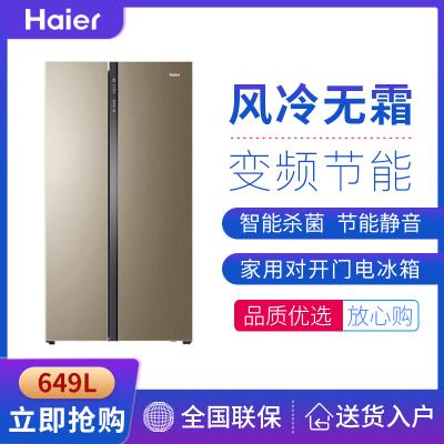 【官方直供樣品機】Haier/海爾BCD-649WDVC 649升對開門雙開電冰箱 一級能效 變頻節能 無霜殺菌家用
