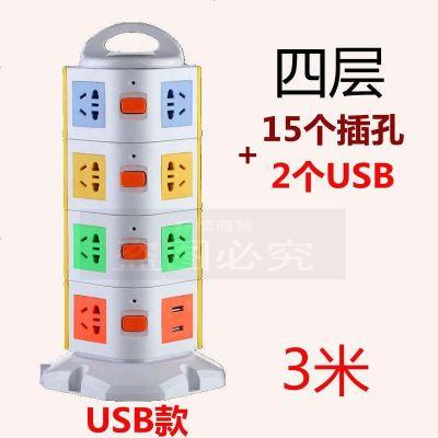 定做 多層排插多功能立式插座塔式插排插線板接線板立體魔方立柱USB 三層3米