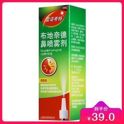 雷诺考特 布地奈德鼻喷雾剂 32微克*120喷 预防治疗常年性及季节性过敏性鼻炎