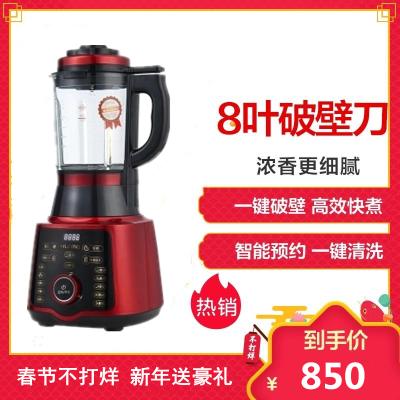 德國惠媽(Hurma)2020新款08D紅色破壁料理機家用智能加熱玻璃全自動多功能養生榨汁免過濾豆漿機
