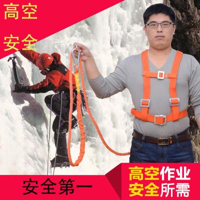 闪电客高空作业安全带户外施工保险带全身五点欧式空调安装安全绳电工带橘色双钩2米