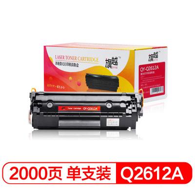 旗越QY-Q2612A/CRG303/12A硒鼓适用于惠普1020 1005 1010 3050佳能2900 打印机硒鼓