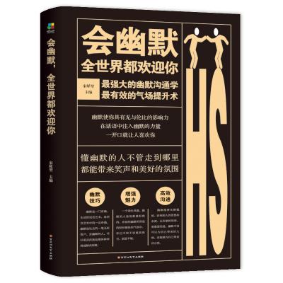 正版圖書 會幽默全世界都歡迎你 懂幽默的人不管走到哪里都能帶來笑聲和美好的氛圍 青春成功勵志圖書籍
