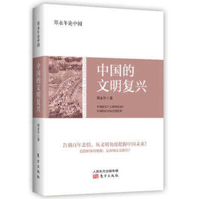 鄭永年論中國:中國的文明復興