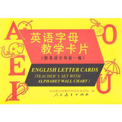 英語字母卡片(學生用)