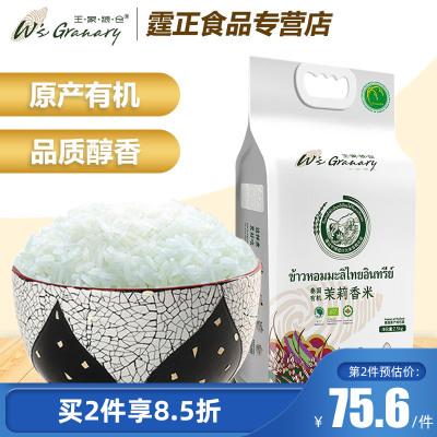 泰國進口王家糧倉有機茉莉香米2.5kg5斤長粒大米炒飯煲仔煮飯燜飯