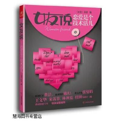 [購買前咨詢]女友說——戀愛是個技術活兒《女友》雜志 編廣西科