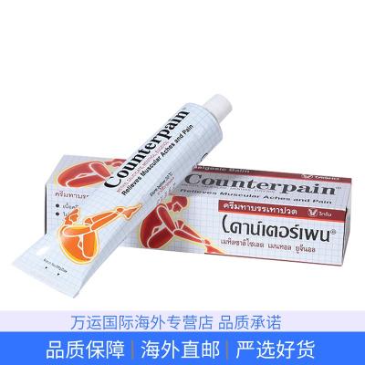 【海外直郵 正品保障】泰國施貴寶Counterpain酸痛膏 扭傷腰酸肌肉按摩膏溫熱型120g
