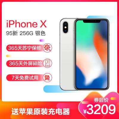 【二手95新】Apple/苹果 iPhone X 256GB 银色 国行正品 二手手机 苹果x 全网通4G手机 二手苹果