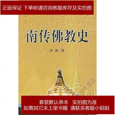 南传佛教史 净海 宗教文化出版社 9787801232694