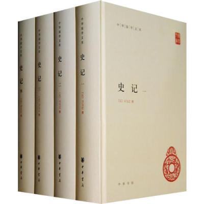 史記(全四冊)精--中華國學文庫/簡體橫排/三家注