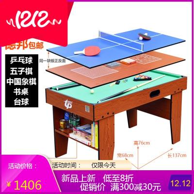 大号五合一多功能儿童台球桌 书桌 乒乓球台 象棋五子棋