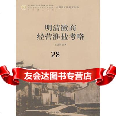 明清徽商經營淮鹽考略汪崇筼978722027巴蜀書社 9787807522027