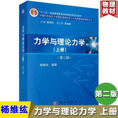 中科大 力学与理论力学 上册 第二版 杨维纮 科学出版社 中国科学技术大学国家基础科学人才培养基地物理学丛书 物理方法物
