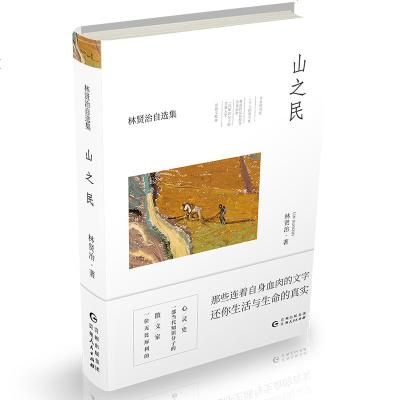 0905林贤治自选集:山之民