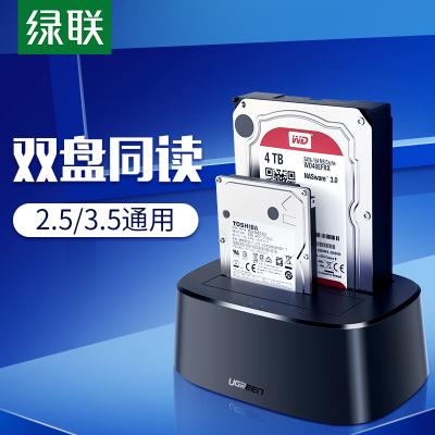 綠聯 移動硬盤盒底座2.5/3.5英寸USB3.0 SATA臺式筆記本機械固態ssd外置硬盤盒子 雙盤位