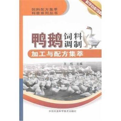 正版書籍 鴨鵝飼料調制加工與配方集萃 9787511614056 中國農業科學技術出