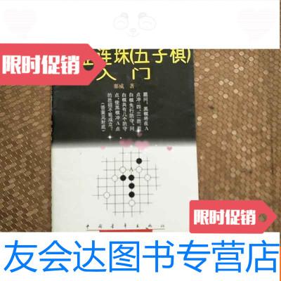 【二手9成新】職業連珠(五子棋)入【品如圖避免爭論】 9783540470197