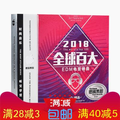 正版汽車載cd光盤 2019百大DJ電子音樂夜店的士高舞曲 無損黑膠cd