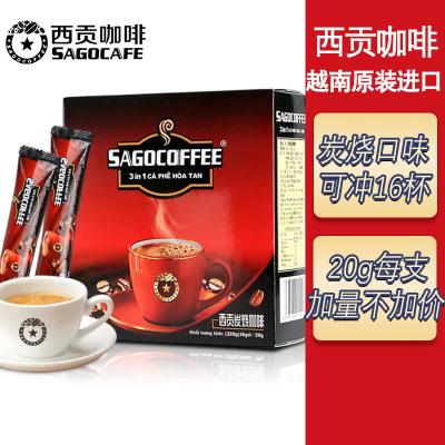 越南进口西贡咖啡 三合一咖啡 炭烧口味20g*16条/每盒320g SAGOCOFFEE