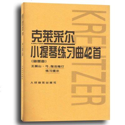 正版 克莱采尔小提琴练习曲42首(随想曲) 人音24