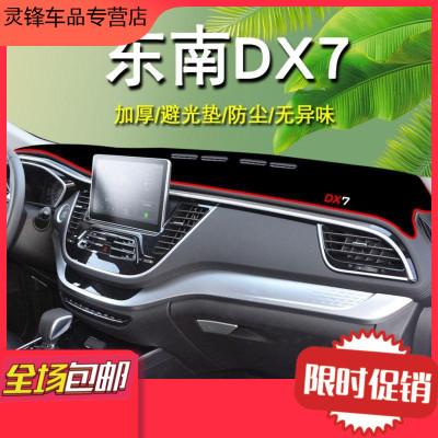 东南DX3汽车用品装饰DX7中控仪表台避光垫仪表盘防滑防晒遮阳垫 东南DX7【防滑款】红边