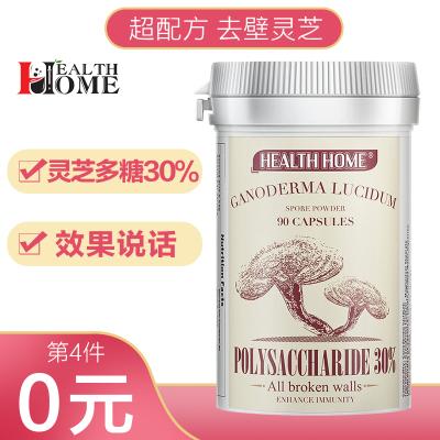 【靈芝多糖30% 去壁技術】Health Home破壁靈芝孢子粉膠囊 提高增強免疫力 靈芝孢子油