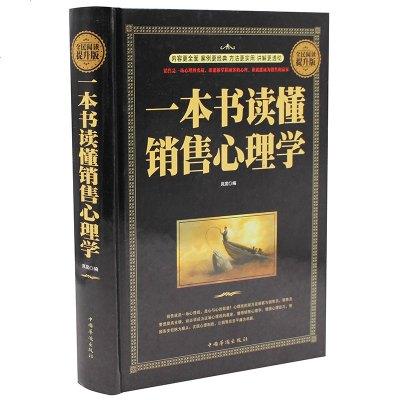 正版 精裝硬殼 一本書讀懂銷售心理學 銷售人推薦 心理學 市場營銷 管理 新華書店正版暢銷本書籍