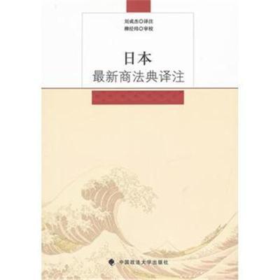 全新正版 日本商法典译注