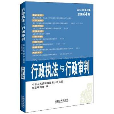正版書籍 行政執法與行政審判(2014年第2(總第64 9787509358436 中國法制出