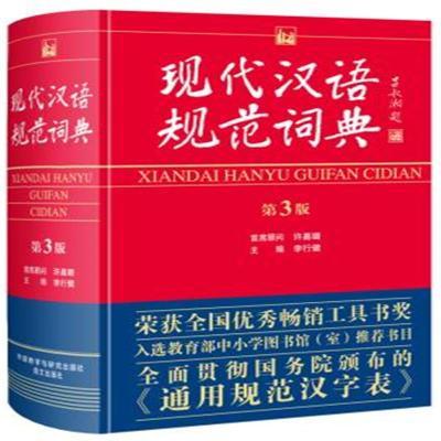 现代汉语规范词典(第3版)(精)