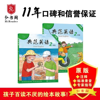 典范英語2新版, 含(2a+2b)2冊,孩子百讀不厭的英語繪本!