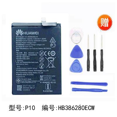 華為(HUAWEI)P10 榮耀9原裝手機內置電池VTR-AL00 HB386280ECW手機內置電板+送拆機工具膠水