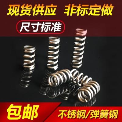 弹簧强力压力大弹黄定制减震不锈钢304钢丝压缩击锤小压簧订定做 不锈钢线径1.0毫米(10个)