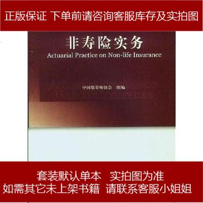 非壽實務 中國精算師協會 9787509527603