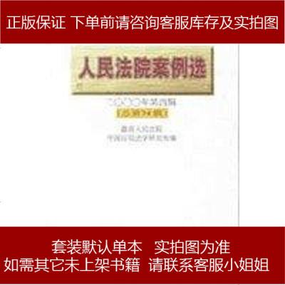 人民法院案例选1第辑辑 9787800095856