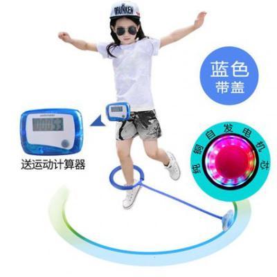 发光小孩甩球跳跳蹦蹦球套在脚上玩的呼啦圈球脚环跳跳球闪光儿童[定制] 蓝色(第九代升级版)送计数器