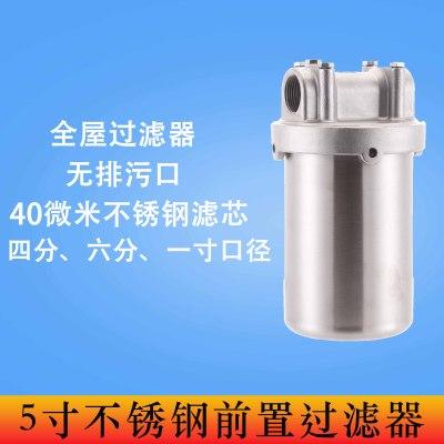 5寸不銹鋼前置過濾器帶無排污口工業用井水大流量全屋家用凈水器 四分接口不帶排污口