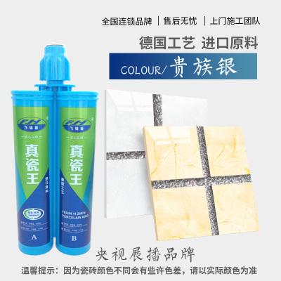 飛錦毅(FJY)真瓷王真瓷膠美縫劑地板磚美縫劑瓷磚地磚地板專用美縫瓷膠防水墻縫填縫劑