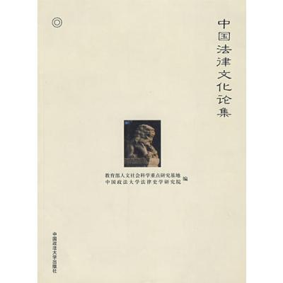 中国法律文化论集(211工程项目丛书)(法律史中心)