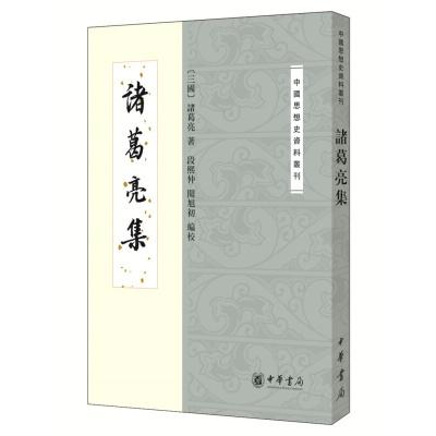 中國思想史資料叢刊:諸葛亮集