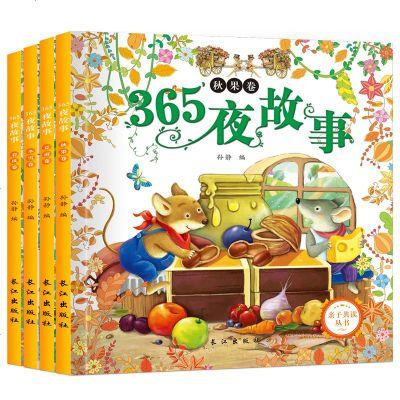 365夜故事書0-3-6-8歲幼兒早教睡前故事書 兒童成語故事大全注音版幼兒園寶寶睡前故事書1-3歲