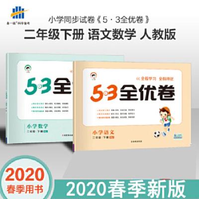 2020春53全优卷二年级下语文数学下册人教版部编版套装53天天练同步试卷曲一线