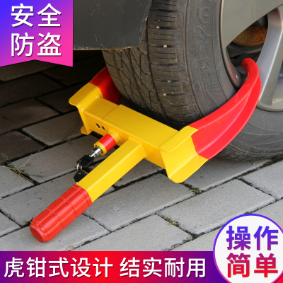 趣行 汽车轮胎锁 防盗虎钳锁车器 牛角车轮锁