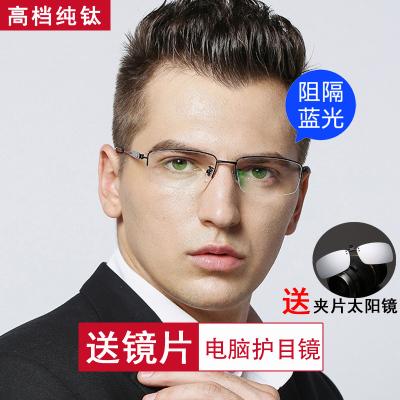 绿瓦近视眼镜男纯钛镜框防蓝光防辐射护目眼镜无度数平光镜超轻商务半框眼可配近视树脂镜片