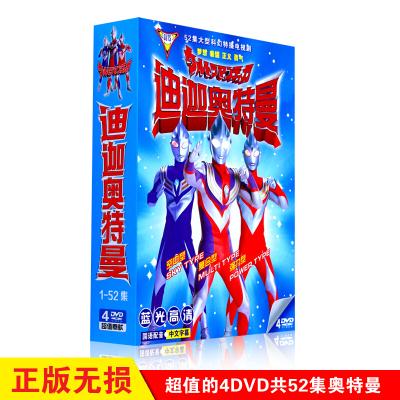 超人迪迦奧特曼4DVD(52集)兒童電視劇動畫片動漫光盤光碟片國語